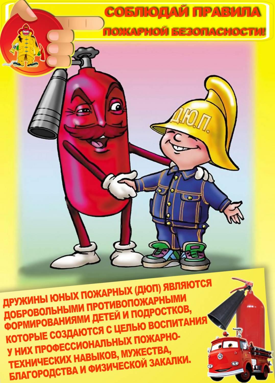 Сценарий для дошкольников пожарным можешь ты не быть